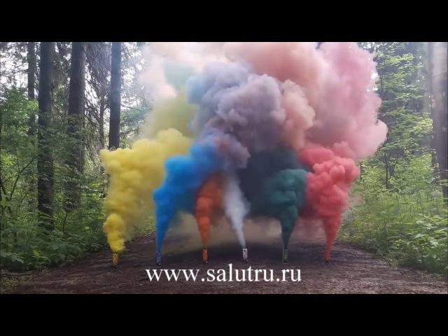 Купить цветной дым Smoke Fountain в Самаре и Тольятти » Freewka.com - Смотреть онлайн в хорощем качестве