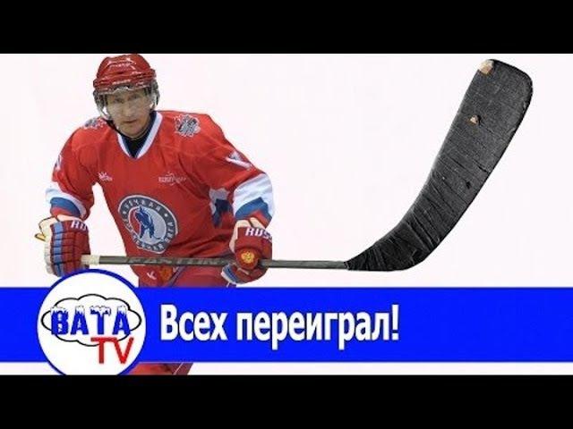 МИХАИЛ ЕФРЕМОВ ХИТ ПУТИН ИГРАЕТ В ХОККЕЙ Mikhail Efremov HIT Putin play hockey
