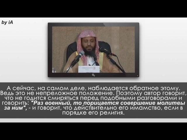 Шейх Мухаммад Баджабир О военных вообще и военнослужащих Саудии в частности