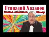 Геннадий Хазанов.Самое смешное.Юмор.