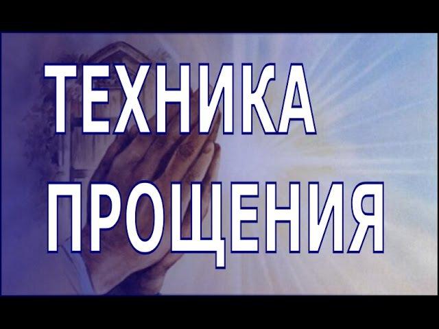 Практика Прощения. Применять каждую неделю. (26.02.17)