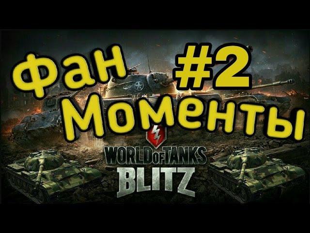 World of Tanks Blitz I FUN MOMENTS 2