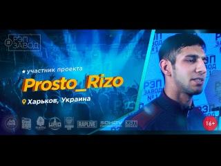 Рэп Завод [LIVE] Prosto_Rizo (269-й выпуск / 2-й сезон) Украина, г. Харьков.