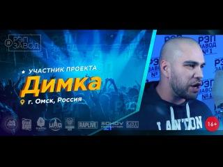 Рэп Завод [LIVE] Димка (262-й выпуск / 2-й сезон) Россия, г. Омск