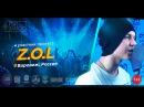 Рэп Завод LIVE Z.O.L 271-й выпуск / 2-й сезон Россия, г. Воронеж