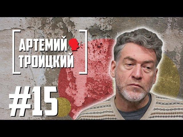 ГОВОРЯЩИЕ ГОЛОВЫ Артемий Троицкий об упадке русского рока и современных рэп-исполнителях