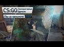CSGO Дуэльки Co-op - Привет из прошлого 18