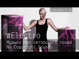 Музыка без авторского права  Four Eyes  Electro  музыка ютуб видео
