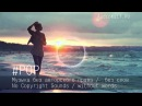 Музыка без авторского права On A Wire pop AudioKaif Ютуб видео