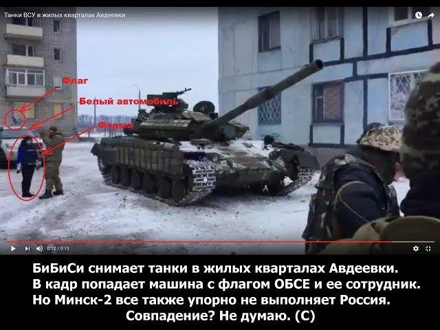 Наблюдатели ОБСЕ НА Донбассе-КЛОУНЫ,РАЗВЕДКА НАТО