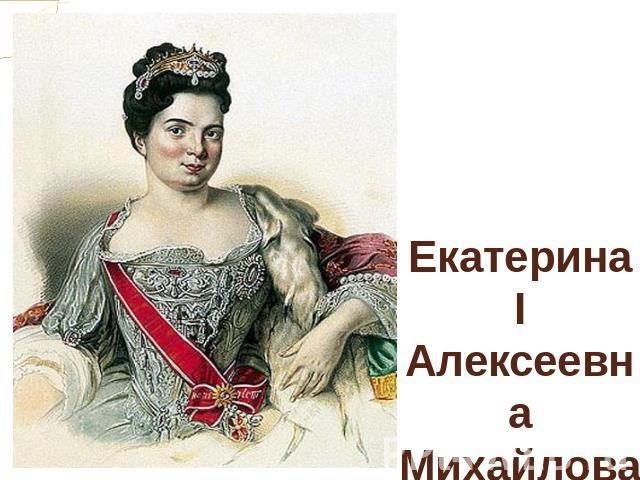 Екатерина I.Коронованная ворожея.
