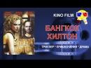 БАНГКОК ХИЛТОН 2 часть Драма Триллер Трагедия Приключения