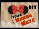 Ушки Минни Маус DIY Как сделать ободок ушки Микки Маус Minnie Mouse Headband Mickey Mouse ears