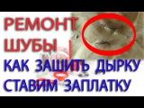 РЕМОНТ ШУБЫ - Зашиваем дырку.Ставим заплатку
