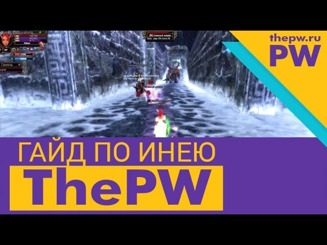 Обзор ThePW 1.3.6 (Perfect World) ЧАСТЬ 2 — ГАЙД ПО ИНЕЮ