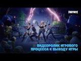Fortnite — видеоролик игрового процесса к выходу игры (25 июля 2017)