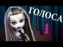 ГОЛОСА Stop Motion - 1 серия сериал ужасов монстер хай Monster high