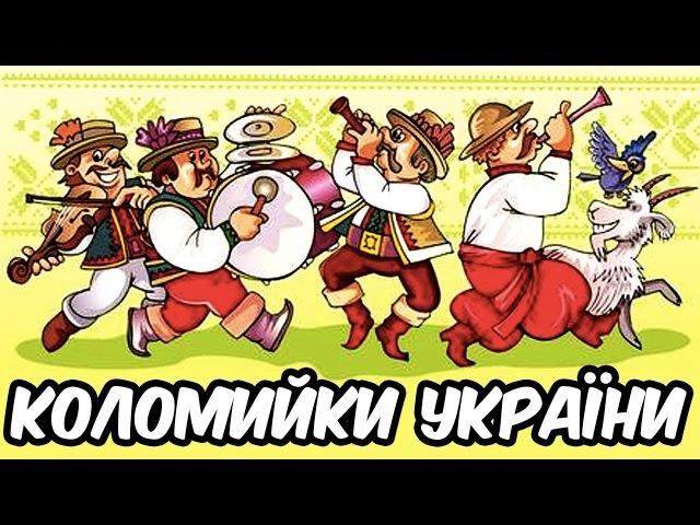 Українські Коломийки - Збірка Кращих Коломийок. Українська Народна Музика.