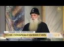 Митрополит Московский и всея Руси Корнилий на телеканале Царьград