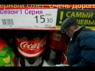Сериал Чёрный Олег / 3 Сезон\ / 1 Серия\ Очень Дорого 18+