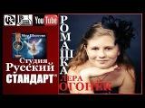 Лера Огонёк - Ромашка (Премьера 2017)