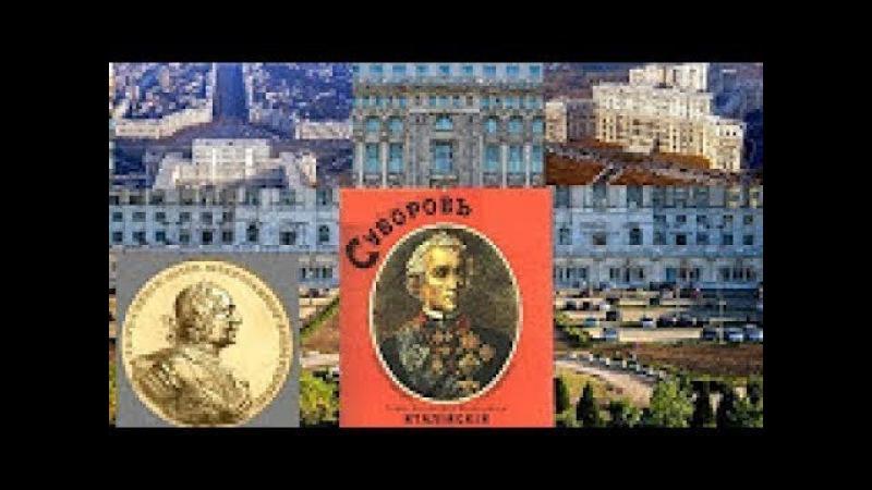 Война 1812 год. Петр I был мавр. Суворов итальянский генерал.