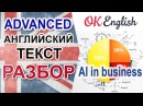 AI in Business - Искусственный интеллект в бизнесе 📗 Advanced text OK English