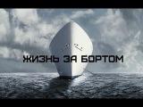Василий Доценко Жизнь за бортом 04 12 16