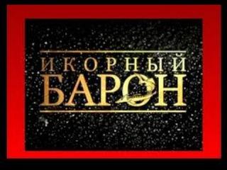 Икорный барон 9,10,11,12 серии (16) криминал 2013 Россия