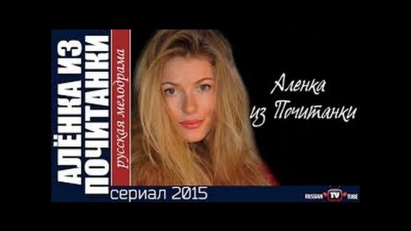 Алёнка из Почитанки 1 серия (4) комедия 2015 Россия