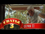 Сваты  3 сезон 11 Серия