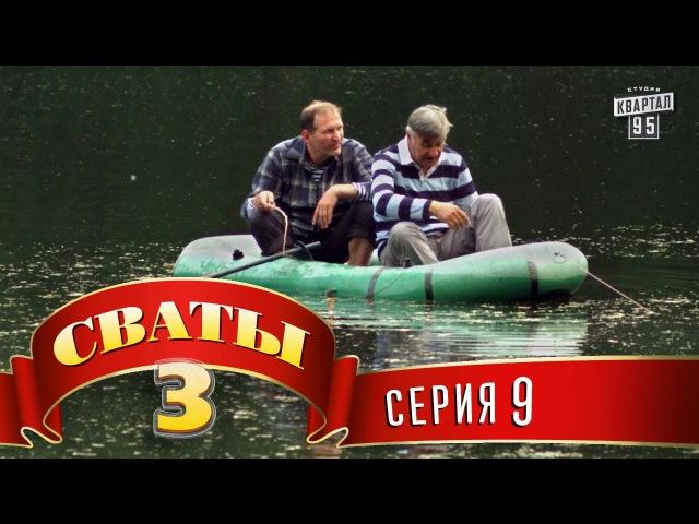 Сваты 3 сезон 9 Серия