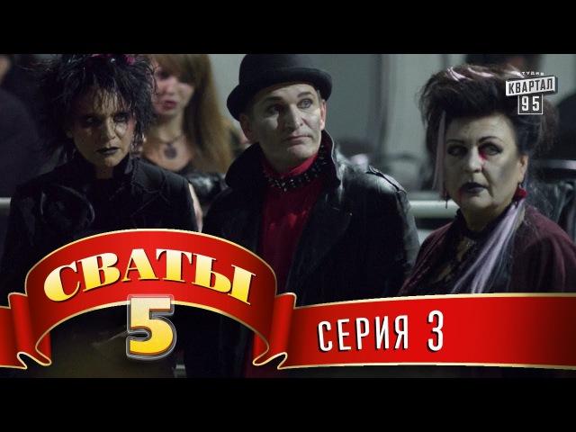 Сваты 5 сезон 3 Серия