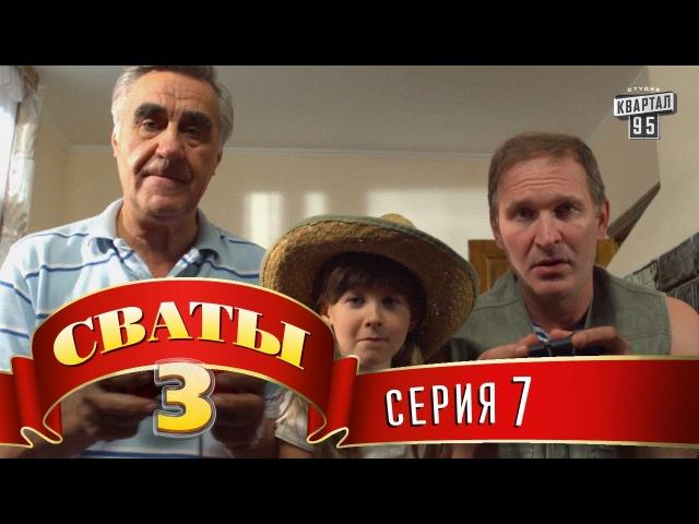 Сваты 3 сезон 7 Серия