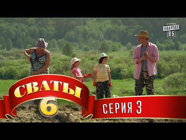 Сваты 6 сезон 3 Серия