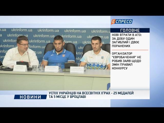 Успіх українців на Всесвітніх іграх 25 медалей та 5 місце у Вроцлаві