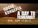 После концерта - A Day to Remember  17.02.17, Stadium, Москва