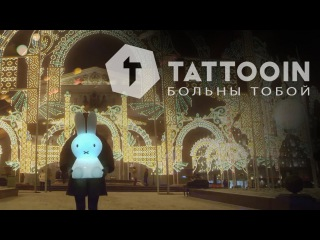 TattooIN - Больны Тобой (Москва)