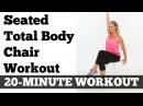 Упражнения сидя для пресса ног и рук 20 минутная тренировка на стуле Seated Exercises for Abs Legs Arms Full Length 20 Minute Chair Workout