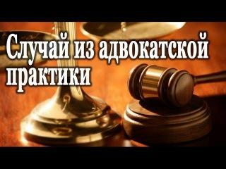 аудиоспектакль,Агата Кристи , СЛУЧАЙ ИЗ АДВОКАТСКОЙ ПРАКТИКИ