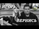 Игорь Синяк - Мой друг МОЯ УЖАСНАЯ ИСТОРИЯ