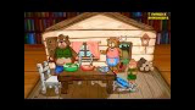 Три Медведя. Мультик для детей по мотивам сказки. Мультфильм для мальчиков и девочек. мультфильм