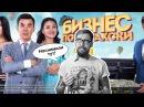 Бизнес по-казахски - НЕПЛОХАЯ комедия Наснимали тут!