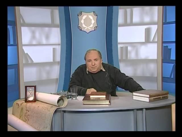 Князь Владимир Красное Солнышко. Выпуск 4, часть 1