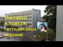 Монтаж уличного LED экрана г. Николаевск-на-Амуре