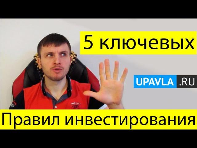 5 Фундаментальных Правил Инвестирования! | Upavla.ru