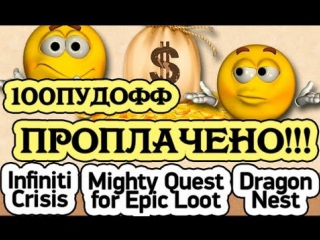 100 пудофф проплачено! Infinity Crisis, Mighty Quest for Epic Loot, Dragon Nest