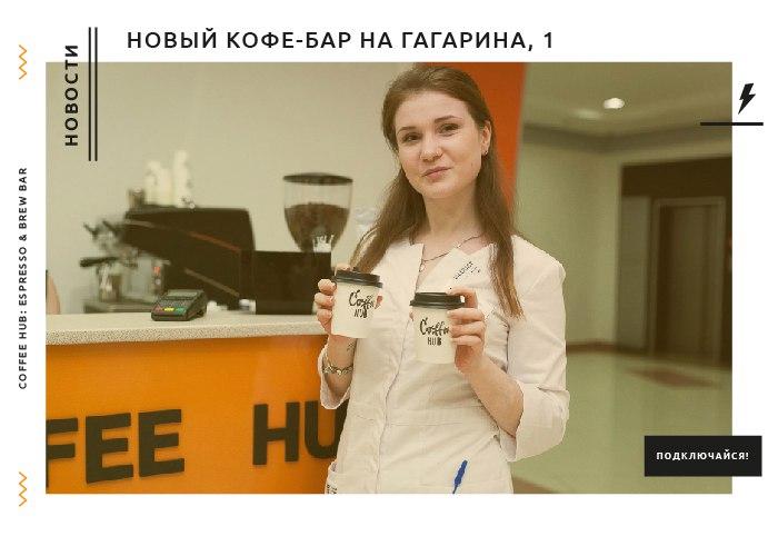 Новый Кофе-Бар на Гагарина 1