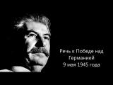 РЕЧЬ И.В.СТАЛИНА К ПОБЕДЕ НАД ГЕРМАНИЕЙ 9 МАЯ 1945 ГОДА