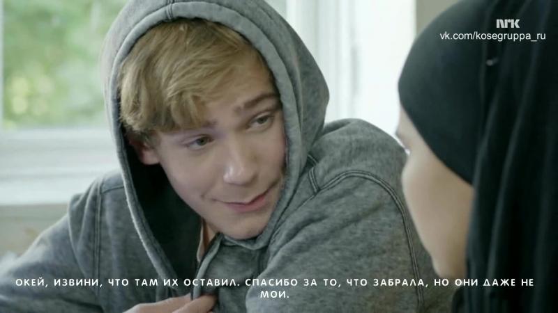 SKAM 4 отрывок 1 серии 3 сезона (русские субтитры)